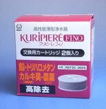 栗子折缝kuripirefino专用交换墨盒2P[クリタック クリピーレフィノ専用交換カートリッジ2P]