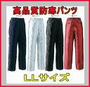 ショッピングベンチコート 【LLサイズ】肌寒い季節に最適 防寒パンツ