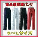 ショッピングベンチコート 【S〜Lサイズ】肌寒い季節に最適 防寒パンツ