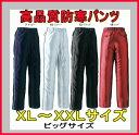 ショッピングベンチコート 【XL〜XXLサイズ】肌寒い季節に最適 防寒パンツ