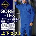 大割引【GORE-TEX】軽量レインウェア上下組【高耐水性】 【防水】【ゴアテックス】【