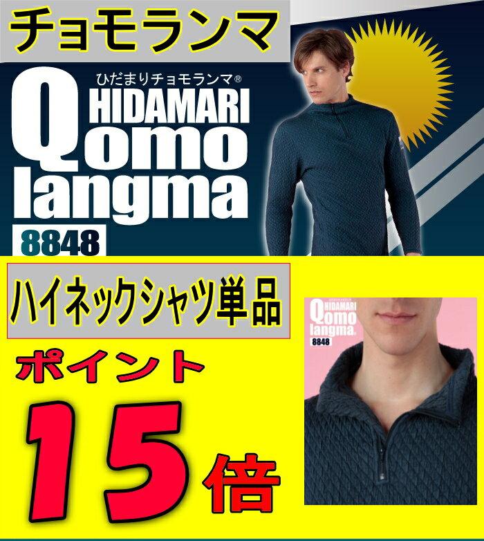 【ポイント15倍】チョモランマ 紳士 ハイネック シャツ 防寒 インナー 健康肌着 ひだまり 15P01Oct16