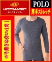 【処分】グンゼ【ホットマジック】紳士用長袖インナーシャツ【厚手ストレッチ】吸湿発熱【あったか】10P05Dec15