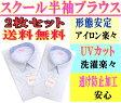 【2枚組】半袖スクールブラウス【女子】【ジュニア】【小学生】【中学】【高校】【女子】10P04Jul15【スクールシャツ】