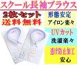 【2枚組】【スクールシャツ】【長袖】スクールブラウス【女子】【ジュニア】【小学生】【中学】【高校】【女子】【形態安定】【UVカット】【透け感防止】【高品質】10P11Apr15