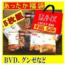 【福袋】BVD・グンゼの商品が入ったあったかお得な福袋【送料無料】【福袋】あったか福袋【BVD】【グンゼ】【送料無料】【数量限定】