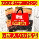 【福袋】BVDボクサーパンツ福袋(5枚)