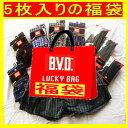 【福袋】 BVDトランクス5枚入 2017年新企画販売 【送料無料】【福袋】BVDトランクス福袋(5枚)