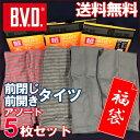 【福袋】 BVD前開きタイツ5枚入 2018年新企画販売 【送料無料】【福袋】BVD前開きタイツ福袋(5枚)