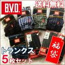 【福袋】 BVDトランクス5枚入 2018年新企画販売 【送料無料】【福袋】BVDトランクス福袋(5枚)