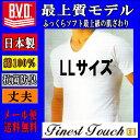 新BVDU首半袖紳士インナーシャツ Finest Touch(男の肌着)【日本製】