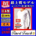 BVD U首 8分袖 紳士インナーシャツ(男の肌着)【日本製】