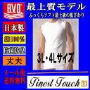 內衣褲, 睡衣 - 新BVDスリーブレス紳士インナーシャツ(男の肌着) FinestTouch