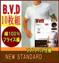 【10枚組】BVD丸首半袖紳士インナーシャツ(男の肌着)【フライス】【BVD】【B.V.D】