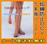 [电子邮件]服务作为一个自然赤脚指尖!适合外翻。在日本担心!也希望赤足凉鞋MEKAKATAKURA领先的5手指丝袜!又名5手指袜(裤长袜型)[サンダルにも合わせられる素足っぽい5本指パンスト!別名5本指ストッキング(パン
