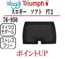 トリンプ スロギー ショーツ Triumph ソフトPT2 パンツ sloggi 76-950【ポッキリ_1000円】