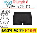 トリンプ スロギー ショーツ Triumph ソフトPT2 パンツ sloggi 76-950【ポッキリ_1000円】10P01Oct16