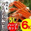 【送料無料】【★特太5L!カット済】極鮮ビードロ!生ずわいが...