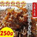 【送料無料で神戸地元価格で250g!】【2017年新物100%】★神戸の地元価格で!秘密のケンミンS