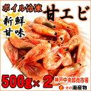 ボイル冷凍甘エビ船上ワンフローズン 500グラム×2袋(