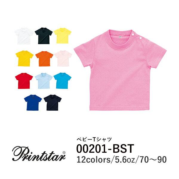 あす楽(平日)Printstar(プリントスター)|ベビーTシャツ|00201-BST|白ホワイト|