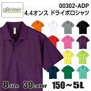 【あす楽(平日)】ポロシャツ 無地 メンズ レディース 白 黒 ピンク 青 黄色 ポロシャ
