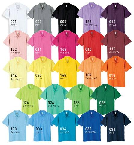 【あす楽(平日)】ポロシャツ 無地 メンズ レディース 白 黒 ピンク 青 黄色 ポロシャツ 半袖 ポケット無し ホワイト ブラック グレー ブルー レッド イエロー 00302adp 00302   150cm-5L   Glimmer(グリマー)   ジュニア キッズ