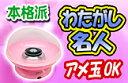 綿あめメーカー【わたがし名人 本体カラー:ピンク】あめでわたあめが作れる
