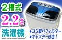 本格2槽式2.2キロ小型洗濯機ミニ洗濯機ミニランドリー!反復水流でしっかり洗浄!【MyWAVE・ダブル2.2】二層式洗濯機小型洗濯機