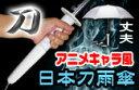 アニメキャラ風のデザイン!日本刀風雨傘【日本刀風雨傘 袖白雪 V3242WT】