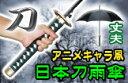 アニメキャラ風のデザイン!日本刀風雨傘【日本刀風雨傘 鏡花水月 V3243BK】