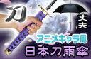 アニメキャラ風のデザイン!日本刀風雨傘【日本刀風雨傘 千本桜 V3270BK】
