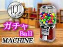 おしゃれな100円硬貨用ガチャガチャボールマシン【SAM60-16A】お店やお家など、あらゆる場所で大人気!ガチャガチャ