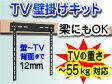 お部屋の梁にも付けられる!限られた固定スペースに最適!TVブラケット(取付金具)【PF-644】耐荷重〜55kg対応