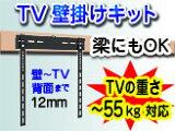 お部屋の梁にも付けられる!限られた固定スペースに最適!TVブラケット(取付金具)【PF-644】耐荷重?55kg対応