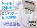 外せる脱水槽でコンパクト&大容量!洗濯機3.5キロ&脱水機【MyWaveDuo3.5】