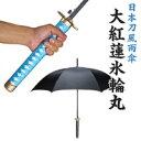アニメキャラ風のデザイン!日本刀風雨傘【日本刀風雨傘 大紅蓮氷輪丸 V3238BK】
