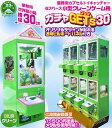 ガチャサイズの小型クレーンゲーム機【ガチャゲッツ30】(同梱不可)