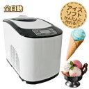 スイッチポンで自家製アイス!【全自動アイスクリームメーカー ...