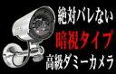 赤外線LED付きの最強ダミーカメラ!暗視タイプだから夜も安心の最強仕様!