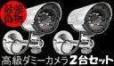 赤外線LED付きの最強ダミーカメラ!暗視タイプだから夜も安心の最強仕様!お得な2台セット!