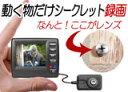 動く物体だけを録画する!超小型モーションセンサーカメラ【Angel-eye】
