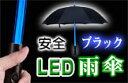 楽天eモンズLEDライト内蔵で夜も安全!光る雨傘LEDアンブレラ【LEDアンブレラ 黒色傘ブルーLEDタイプ】