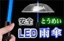 楽天eモンズLEDライト内蔵で夜も安全!光る雨傘LEDアンブレラ【LEDアンブレラ 透明傘ブルーLEDタイプ】
