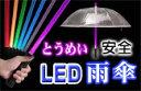 楽天eモンズLEDライト内蔵で夜も安全!光る雨傘LEDアンブレラ【LEDアンブレラ 透明傘レインボーLEDタイプ】