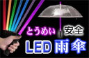 LEDライト内蔵で夜も安全!光る雨傘LEDアンブレラ【LEDアンブレラ 透明傘レインボーLEDタイプ】