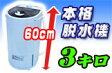 3.0Kの脱水容量!本格脱水機【MyWAVE・スピンドライ3.0】小型脱水機/脱水機