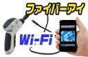 スマホで映像が確認出来る!ファイバースコープカメラ【ファイバーアイWi-Fi/Fiber Eye Wi-Fi】ボアスコープファイバースコープカメラ