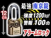 強い衝撃を与えると100dbの警報が鳴り響く!これぞ最強の南京鍵だ!アラームロック【アラームロック AL-50】