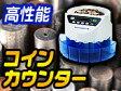コインソーター硬貨計数機 【コインカウンター】COIN COUNTER高速タイプ